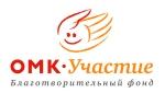 Благотворительный фонд поддержки семьи, защиты детства, материнства и отцовства «ОМК – Участие»